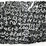 Kuda-Rathmale-Vaharala-Prof.Senarath-Paranavitana-Inscriptions-Sri-Lanka-Archaeology.lk_