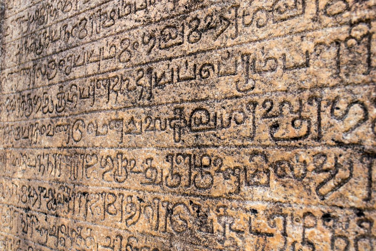 Velikkara Inscription at Polonnaruwa