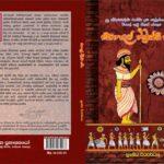 sumedha-sinhale-vimukthi-satana