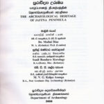 Archaeological_Heritage_of_Jaffna_Peninsula_01
