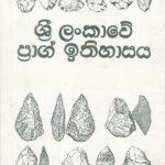 Cover-Sri-Lankawe-prag-ithihasaya