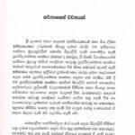 Shilalipi_Shagnarthavedaya_02