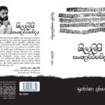 Shilalipi_Shagnarthavedaya_cover
